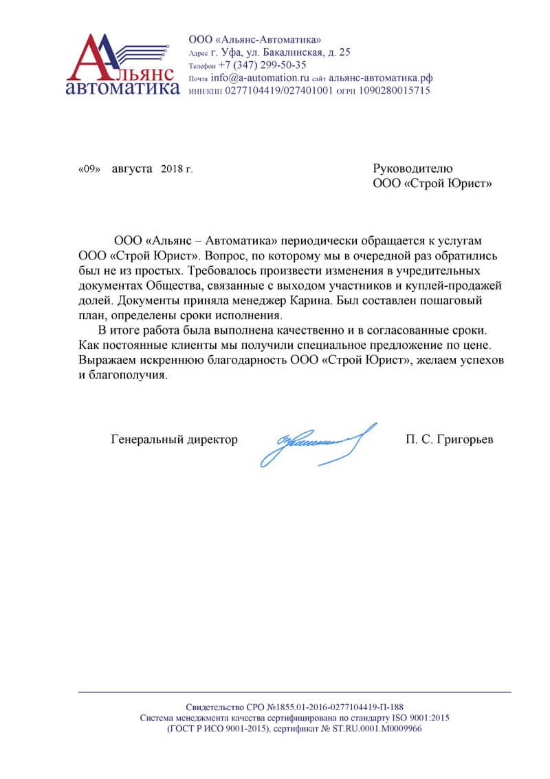 Новокузнецк ооо регистрация документы на регистрацию ооо при создании