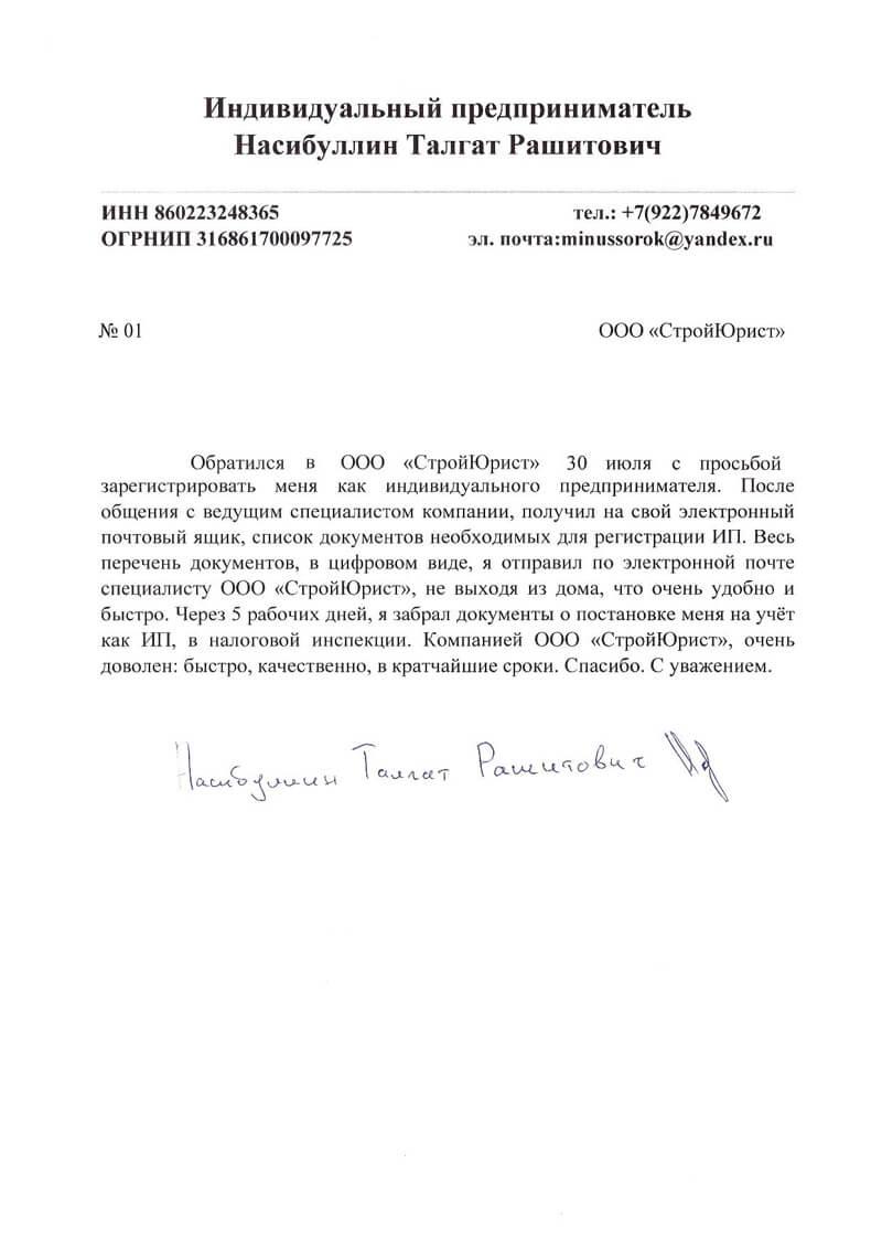 Ип регистрация в новокузнецке регистрация ооо по месту временной регистрации учредителей